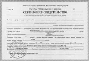 образец военного сертификата - фото 3